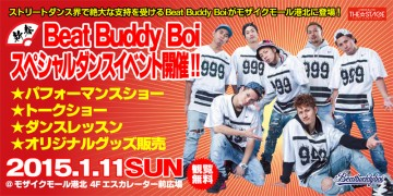 ダンサー 新春企画!!Beat Buddy Boi SPECIAL DANCE EVENT