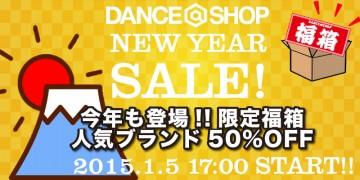 ダンサー DANCE@SHOP年始の大セール情報!!