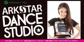 ダンサー IBUKIレッスンが4月からARKSTAR STUDIOでスタート
