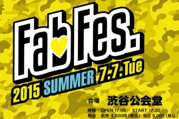 ダンサー ダンス&ボーカルフェス「FabFes」が熱い!
