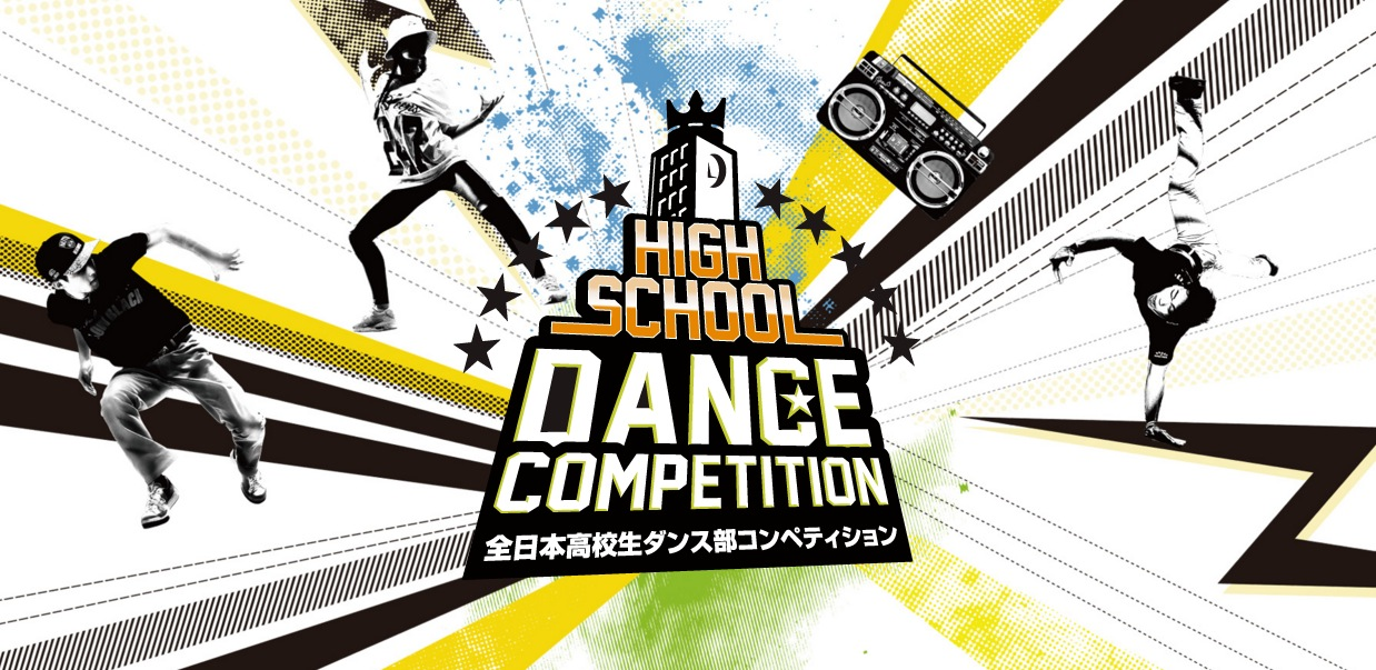 HIGH SCHOOL DANCE COMPETITION地方予選
