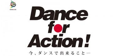 ダンサー 熊本地震のお悔やみとお見舞い