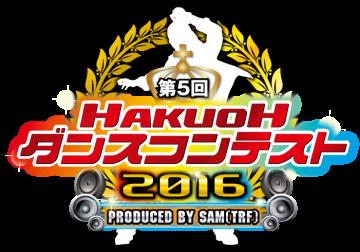 ダンサー 第五回 HAKUOHダンスコンテスト 2016 福島予選開催!