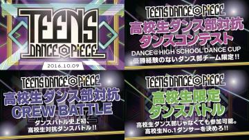 ダンサー 今年は高校生限定開催!! TEENS DANCE@PIECE参加者大募集!!