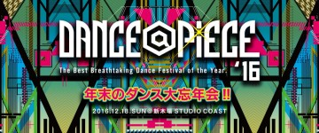 ダンサー 年末のダンス大忘年会、DANCE@PIECE 2016の豪華出演者が一挙公開!!