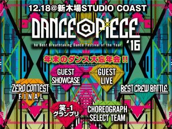 ダンサー 必見!! 年末ダンス大忘年会''DANCE@PIECE''特集!!