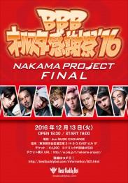 ダンサー 『BBBオールスター感謝祭'16~NAKAMA PROJECT FINAL~』4大情報まとめ!!