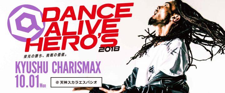 DANCE ALIVE HERO'S 2018  KYUSHU CHARISMAX 10月1日@天神スカラエスパシオ
