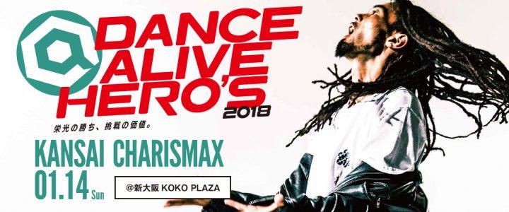 DANCE ALIVE HERO'S 2018 KANSAI CHARISMAX 1月14日@新大阪KOKO PLAZA