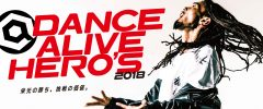 DANCE ALIVE HERO'S 2018 ルール