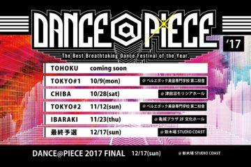 ダンサー DANCE@PIECE 2017シーズンのスケジュールが解禁!! さらに今年から名称とルールが改正。