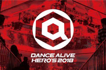 ダンサー DANCE ALIVE HERO'S 2018のKIDS&RIZEの予選スケジュールを公開!