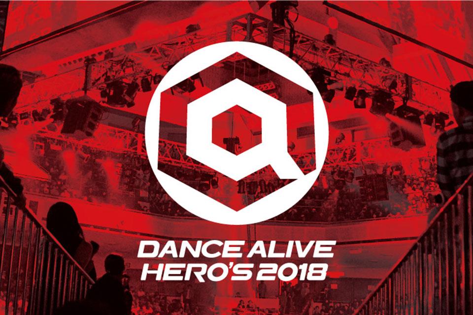 DANCE ALIVE HERO'S 2018のKIDS&RIZEの予選スケジュールを公開!