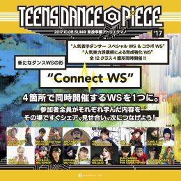 ダンサー 10月8日開催! TEENS DANCE@PIECE 2017。 今年は新しい形の豪華WSイベント!?
