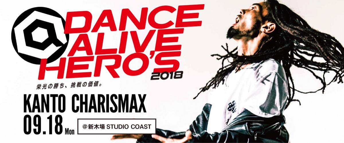 DANCE ALIVE HERO'S 2018 KANTO CHARISMAX 9月18日@新木場スタジオコースト