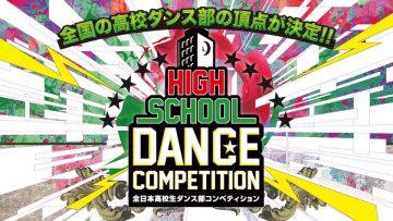 ダンサー 決勝大会前日予選開催決定!!全日本高校生ダンス部コンペティション「HIGH SCHOOL DANCE COMPETITION」