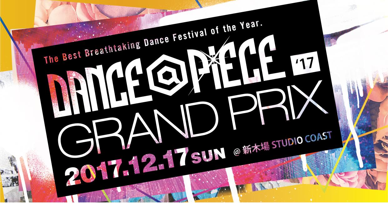 【情報解禁】年末のダンス祭典「DANCE@PIECE GRAND PRIX 2017」が今年も開催!出演者情報が発表!