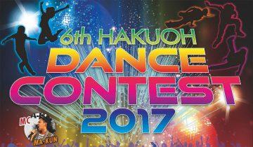 ダンサー 6th HAKUOH DANCE CONTEST 2017 福島予選開催!!