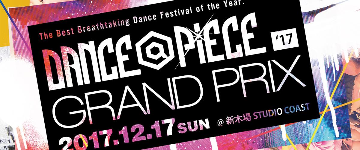 DANCE@PIECE 2017