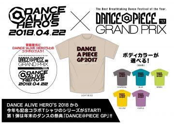 ダンサー DANCE ALIVE HERO'S 2018 FINALのイベント記念Tシャツ第1弾販売開始!