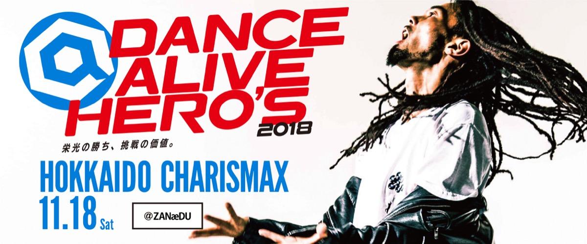 DANCE ALIVE HERO'S 2018 HOKKAIDO CHARISMAX 11月18日@ZANæDU