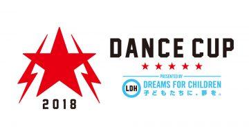 ダンサー 「DANCE CUP 2018」を今年も全国で開催決定!!優勝チームには「アメリカダンス留学の旅」!!