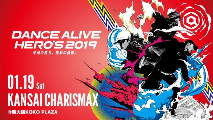 DANCE ALIVE HERO'S 2019 KANSAI CHARISMAX 2019.01.19.sat@新大阪KOKO PLAZA