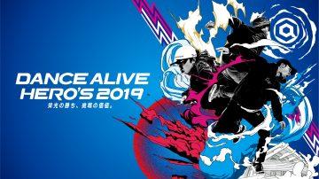 ダンサー DANCE ALIVE HERO'S 2019、今年の4STYLESの開催地とスケジュールが発表!今季は関東/関西に加え、東北と中部に決定!