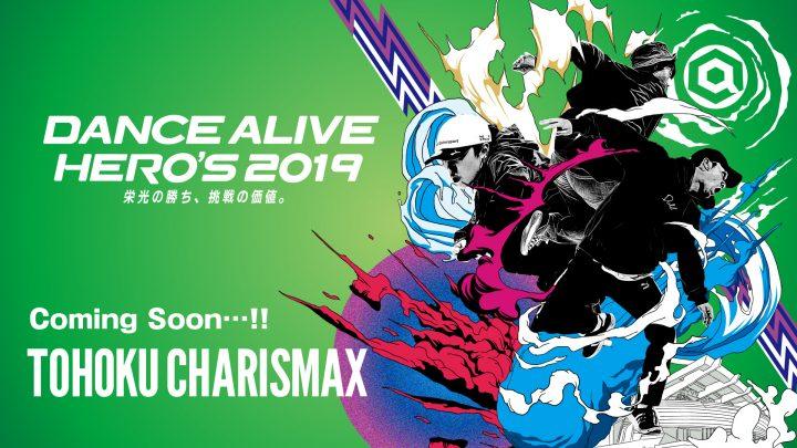 DANCE ALIVE HERO'S 2019 TOHOKU CHARISMAX