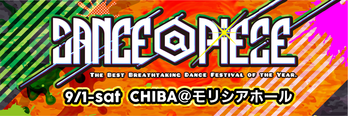 DANCE@PIECE 2018 CHIBA <br>9月1日(土)@モリシアホール