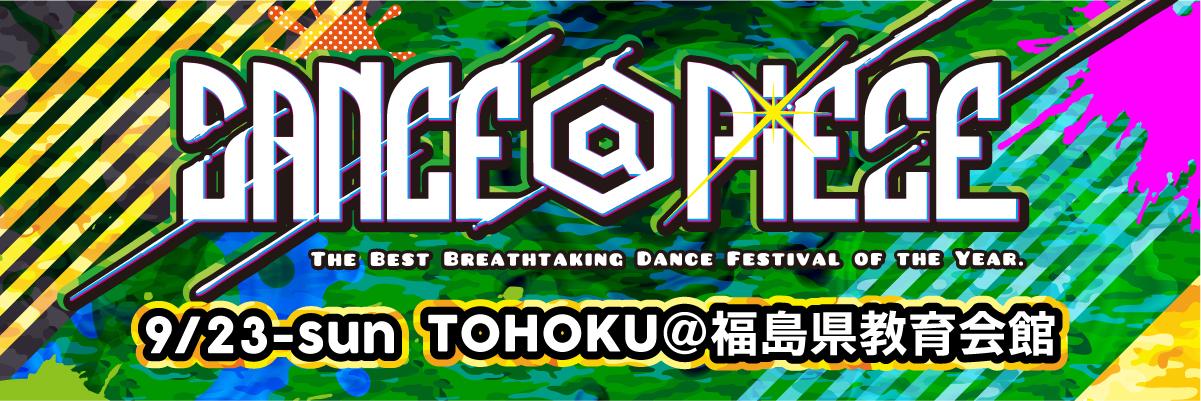 DANCE@PIECE 2018 TOHOKU <br>9月23日(日)@福島県教育会館