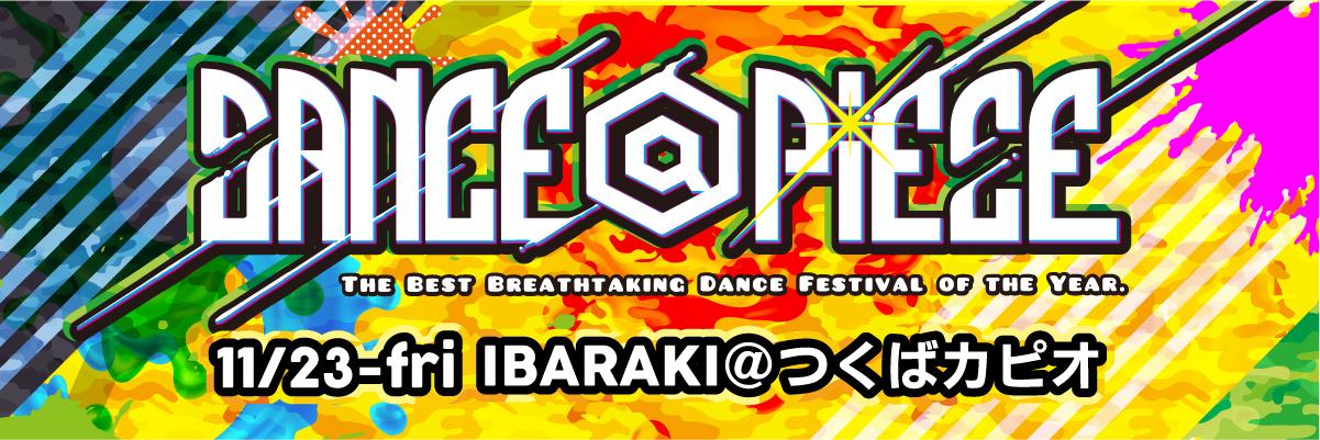DANCE@PIECE 2018 IBARAKI <br>11月23日(金・祝)@つくばカピオ