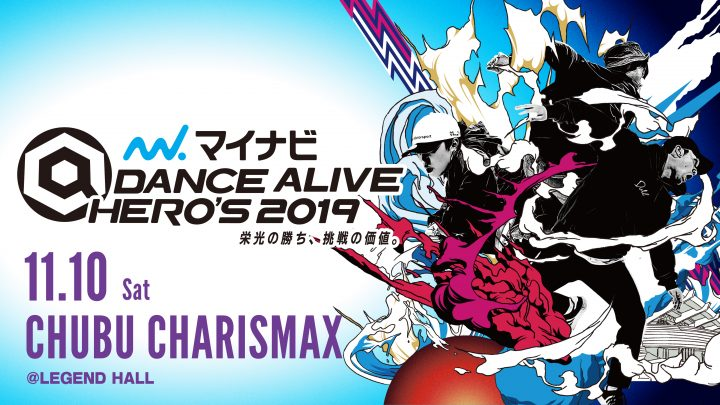 マイナビDANCE ALIVE HERO'S 2019 CHUBU CHARISMAX 2018.11.10.sat@LEGEND HALL