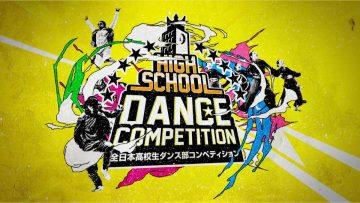 ダンサー 2019年も開催!高校ダンス部日本一を決める「HIGH SCHOOL DANCE COMPETITION」