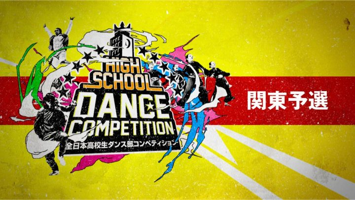 HIGH SCHOOL DANCE COMPETITION 2019 関東大会