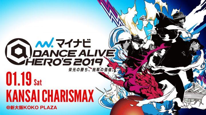 マイナビDANCE ALIVE HERO'S 2019 KANSAI CHARISMAX 2019.01.19.sat@新大阪KOKO PLAZA