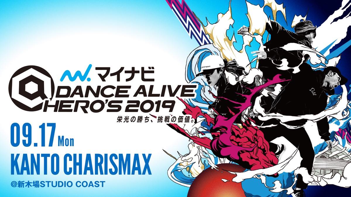 DANCE ALIVE HERO'S 2019 KANTO CHARISMAX 09.17.mon@新木場STUDIO COAST