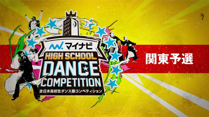 マイナビHIGH SCHOOL DANCE COMPETITION 2019 関東予選