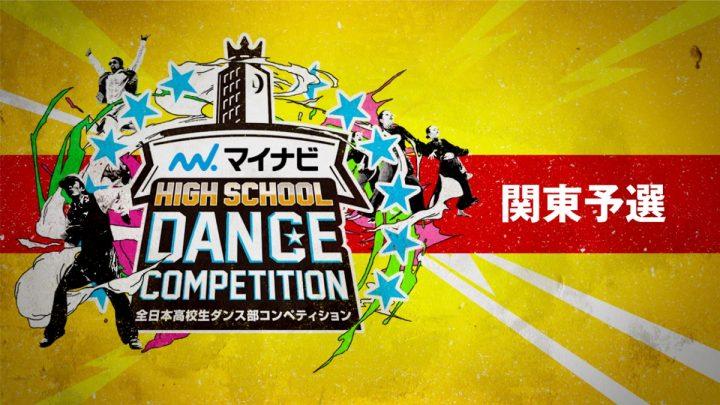 マイナビHIGH SCHOOL DANCE COMPETITION 2019 関東大会