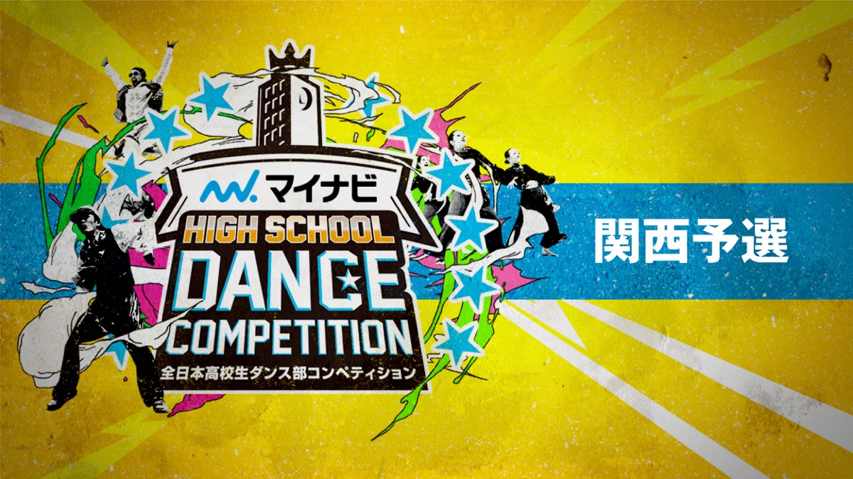 HIGH SCHOOL DANCE COMPETITION 2019 関西大会