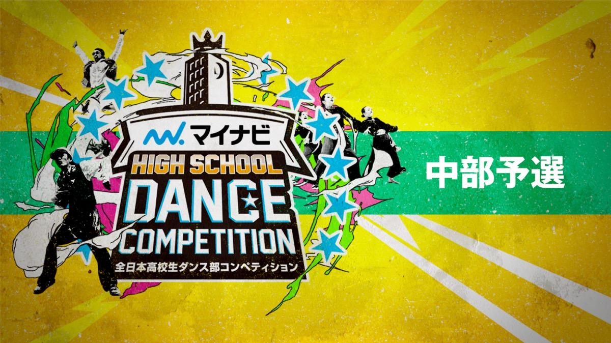 HIGH SCHOOL DANCE COMPETITION 2019 中部大会