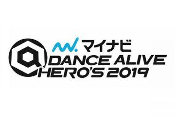 ダンサー 「DANCE ALIVE HERO'S 2019 」の特別協賛に「株式会社 マイナビ」が決定。
