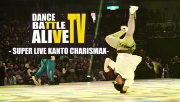 ダンサー 世界最大級のストリートダンスバトル「マイナビDANCE ALIVE HERO'S 2019」が「ひかりTVチャンネル+」「ひかりTV」・「ひかりTV for docomo」で独占生配信決定!