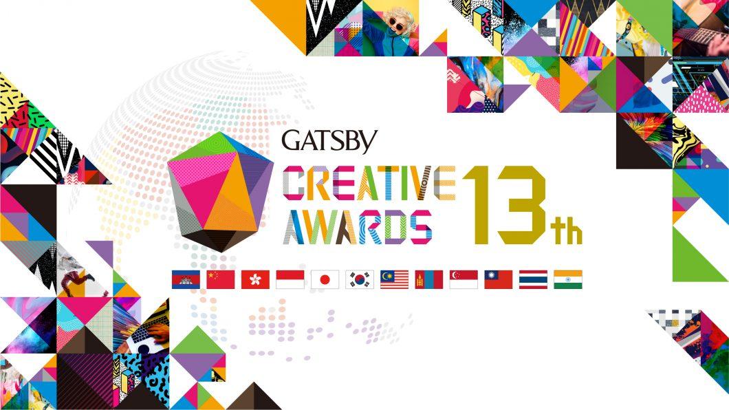 【DANCE部門エントリー受付中】 全5部門 アジア最大の学生のためのクリエイティブフェス「GATSBY CREATIVE AWARDS 13th」開催!