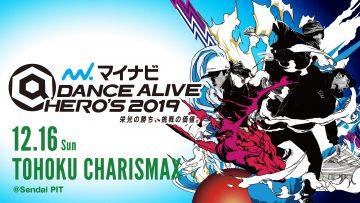 ダンサー 世界最大級のダンスバトルの東北予選開催!「マイナビDANCE ALIVE HERO'S 2019 TOHOKU CHARISMAX」開催間近!