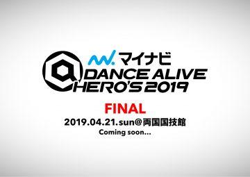 ダンサー 平成最後のダンスフェス!4月21日(日)@両国国技館にて開催!「マイナビDANCE ALIVE HERO'S 2019 FINAL」